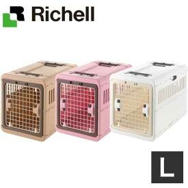 Richell (リッチェル) ブラウン(BR)・ピンク(P) 中型犬/猫 キャンピングキャリー折りたたみL ペット用【送料無料】