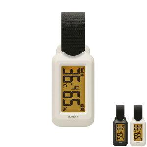 ドリテック O-291WT ポータブル温湿度計 ブライン 熱中症対策 温度計 湿度計 携帯用 アウトドア 防滴 ベビーカー(代引不可)【メール便(ゆうパケット)】【送料無料】