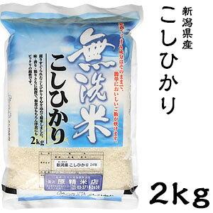 米 日本米 30年度産 新潟県産 コシヒカリ BG精米製法 無洗米 2kg ご注文をいただいてから精米します。【精米無料】【特別栽培米】【こしひかり】【新米】(代引き不可)【送料無料】