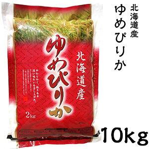 米 日本米 特Aランク 令和元年度産 北海道産 ゆめぴりか 10kg ご注文をいただいてから精米します。【精米無料】【特別栽培米】【北海道米】【新米】(代引き不可)【送料無料】