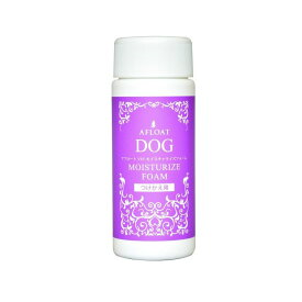 アフロートドッグ モイスチャライズフォーム詰替え用150g 犬 イヌ ペットグッズ 犬用保湿剤