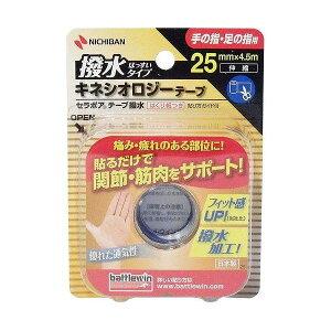 バトルウィン セラポアテープ撥水 25mm×4.5m SEHA25F 衛生医療 テーピング キネシオテープ(伸縮性テープ) ニチバン