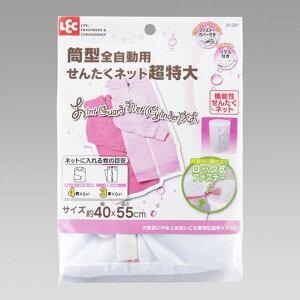 レック CX筒型全自動用せんたくネット(超特大) (代引不可)
