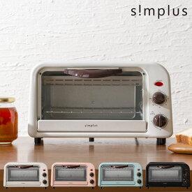 トースター 小型 オーブントースター 1000W 2枚焼き 4色 上下ヒーター 温度調節 コンパクト シンプル 朝食 トースト キッチン 一人暮らし 北欧 レトロ かわいい おしゃれ simplus シンプラス SP-RTO2【送料無料】