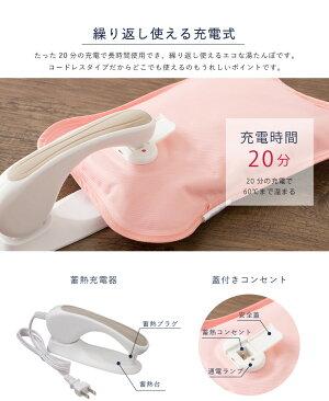 蓄熱式もこもこ湯たんぽ充電式2色(ピンク/ブラウン)コードレス【あす楽対応】【送料無料】【smtb-f】