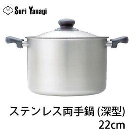柳宗理 ステンレス両手鍋 (深型) 22cm【送料無料】