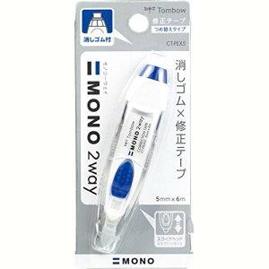 トンボ MONO 修正テープ モノ2way CT-PEX5 スタンダード