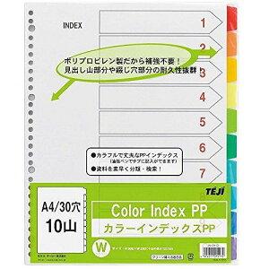 テージー カラーインデックスPP A4 10ヤマ IN-3410