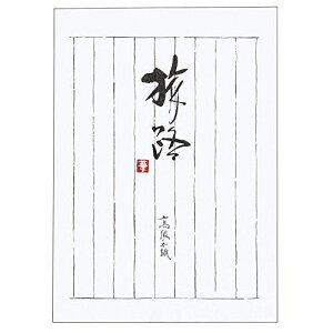 コクヨ 便箋旅路 セミB5 ヒ-325