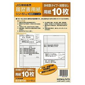 コクヨ 履歴書用紙JIS B5 シン-51J【S1】