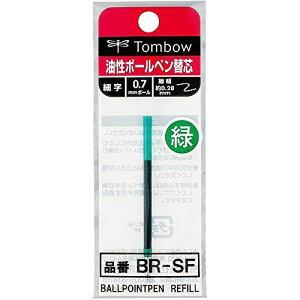 ボールペン替芯SF [緑] 0.7mm BR-SF07