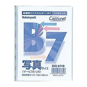 ナカバヤシ 超薄型ホルダー B7 HUU-B7CB