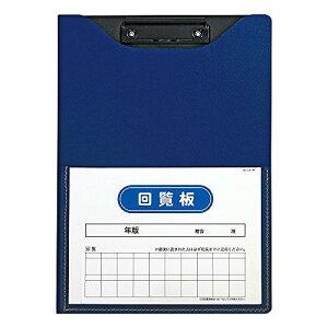 セキセイ 回覧板 A4S ネイビー FB-2088-15【S1】