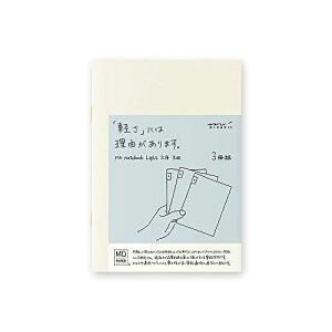 ミドリ ノート MDノート ライト 文庫 方眼罫 3冊 15208006