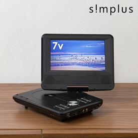 ポータブルDVDプレーヤー 7インチ 乾電池式 AC DC 3電源対応 リモコン付 simplus SP-PDV07 CDプレーヤー シンプラス 録音機能付【送料無料】