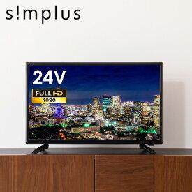 テレビ 24型 24V 24インチ 液晶テレビ 外付けHDD録画対応 SP-24TV01GR シンプラス フルハイビジョン simplus 1波【送料無料】