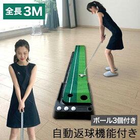 自動返球 パター 練習 3m ボール付き 3個付き ライン付 ゴルフパター 練習マット3M パター練習 ホール幅 8.5cm 6.5cm【送料無料】