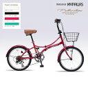 マイパラス 自転車 20インチ 6段ギア 折りたたみ SC-08 PLUS 4色(代引不可)【送料無料】