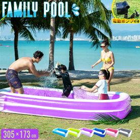 プール ビニールプール ファミリーサイズ 全長3m 電池式 エアーポンプ 家庭用プール 家庭用 プール 水遊び 大型プール(代引不可)【送料無料】