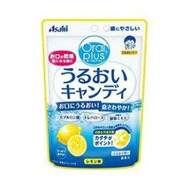 和光堂 オーラルプラス うるおいキャンディ レモン味 57g エチケットサプリメント オーラルケアフード アサヒグループ食品