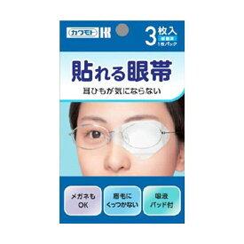 カワモト 貼れる眼帯 3枚入 衛生医療 ケア用品 目のケア用品 眼帯 川本産業