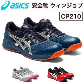 アシックス ワーキングシューズ 作業靴 安全靴 ウィンジョブCP210【送料無料】
