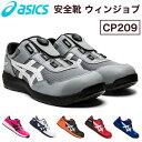 アシックス 作業靴 ワーキングシューズ 安全靴 ウィンジョブCP209 LOW【送料無料】