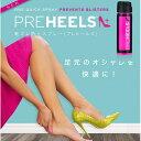 プレヒールズ PreHeels 靴擦れ くつずれ 靴擦れ防止 靴擦れパッド