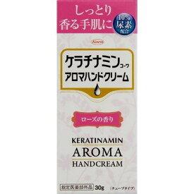 興和新薬 ケラチナミンアロマハンドクリーム ローズ 30g