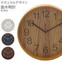 掛け時計 北欧 アンティーク 時計 壁掛け 木製 「曲木時計 Φ28cmモデル」【送料無料】
