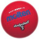 モルテン molten ゴムドッジボール3号球 RED(赤) D3R