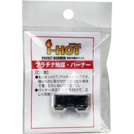 ポケットウォーマー I-HOT バーナー【S1】