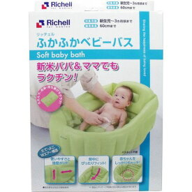 リッチェル ふかふかベビーバスW グリーン 【対象年齢:新生児~3カ月頃まで】