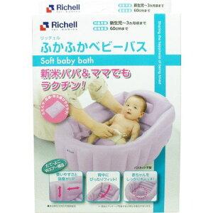 リッチェル ふかふかベビーバスW パープル 【対象年齢:新生児~3カ月頃まで】