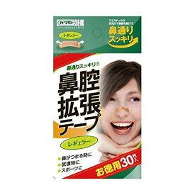 カワモト 鼻腔拡張テープ レギュラー 30枚入