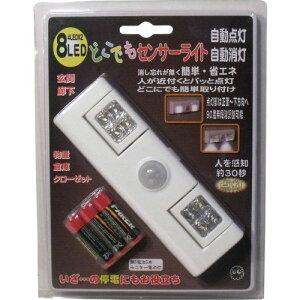 永光 人感センサー付 LEDどこでもセンサーライト
