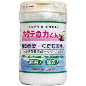 ホタテの力 野菜・くだもの洗い【S1】