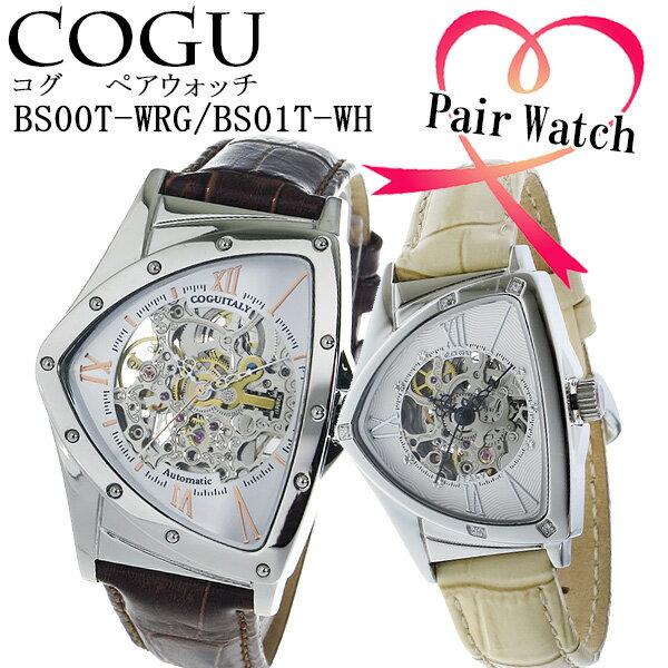 【ペアウォッチ】 コグ COGU ペアウォッチ 腕時計 BS00T-WRG/BS01T-WH ホワイト/ホワイト【送料無料】【楽ギフ_包装】