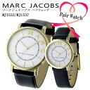 【ペアウォッチ】マーク ジェイコブス MARC JACOBS ロキシー ROXY 腕時計 MJ1537 MJ1532 ホワイト【送料無料】【楽ギフ_包装】