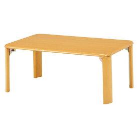 萩原 折れ脚テーブル(ナチュラル) VT-7922-75NA 4934257239004 【代引き不可】【S1】