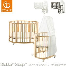 ストッケ スリーピー Sleepi ベッドセット STOKKE 正規販売店【送料無料】(代引不可)