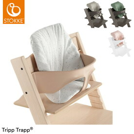 トリップトラップ ベビークッション TRIPP TRAPP 子供椅子 ベビー チェア イス ストッケ社 ストッケ STOKKE【送料無料】