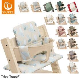 トリップトラップ クラシッククッション TRIPP TRAPP 子供椅子 ベビー チェア イス ストッケ社 ストッケ STOKKE トリップ トラップ【送料無料】