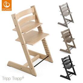 トリップトラップ チェア オーク TRIPP TRAPP 子供椅子 ベビー チェア イス STOKKE ストッケ ノルウェー【送料無料】