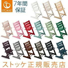 STOKKE TRIPP TRAPP ストッケ トリップトラップ 子供椅子 ベビーチェア イス チェア STOKKE ストッケ ノルウェー【送料無料】