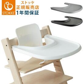 【正規販売店】 ストッケトレイ TRIPP TRAPP 子供椅子 トレー Tray ストッケ社 ストッケ トリップトラップ【送料無料】