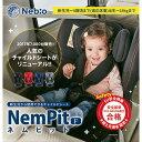 Nebio ネビオ ジュニアシート Nem Pit ネムピット チャイルドシート 新生児 新生児から 0歳 4歳頃【送料無料】【smtb-f】