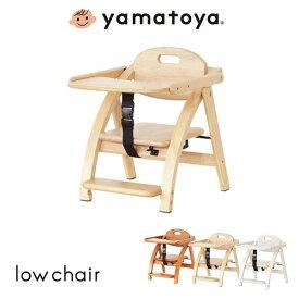 大和屋 Yamatoya 折りたたみ ベビーチェア アーチ木製ローチェア 調節 テーブル ナチュラル ライトブラウン ホワイトウォッシュ(代引不可)【送料無料】