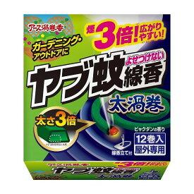 アース製薬(株) ヤブ蚊よせつけない太渦巻函 12巻 防除用医薬部外品