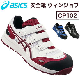 アシックス asics 安全靴 ウィンジョブCP102 作業靴【送料無料】